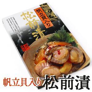 ハロウィン 2019 ポイント消化 帆立入り松前漬け 北海道 お土産|hokkaidogb