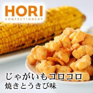 じゃがいもコロコロ 焼きとうきび味 ホリ HORI お菓子 スイーツ 北海道 お土産 ポイント消化 ハロウィン お菓子|hokkaidogb
