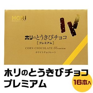 お中元 2020 お土産 お菓子 とうきびチョコレートプレミアム 16本入 ホリ HORI 北海道 ギフト|hokkaidogb