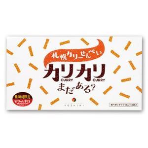 札幌カリーせんべい「カリカリまだある? 」 (北海道お土産)|hokkaidogb|02