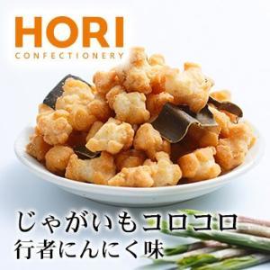 じゃがいもコロコロ 行者にんにく味 ホリ HORI お菓子 スイーツ 北海道 お土産 ポイント消化 ハロウィン お菓子|hokkaidogb