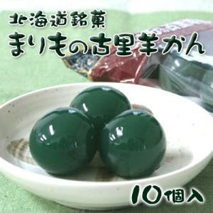 ハロウィン お菓子 ポイント消化 北海道銘菓 まりもの古里羊かん 北海道 お土産|hokkaidogb