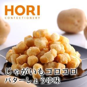 じゃがいもコロコロ バターしょうゆ味 1個 ホリ HORI お菓子 スイーツ 北海道 お土産 ポイント消化 お菓子 母の日 2019|hokkaidogb