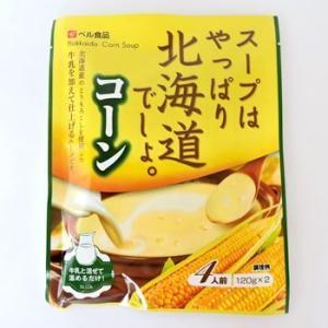 クリスマス 2019 ポイント消化 スープはやっぱり北海道でしょ。コーン 北海道 お土産|hokkaidogb