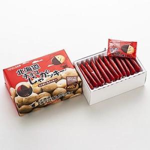 わかさいも本舗 チョコじゃがいもクッキー  プレゼント ギフト プチギフト わけあり 訳あり お取り...