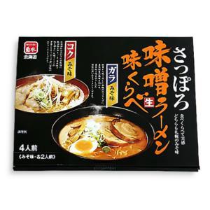 さっぽろ味噌生ラーメン味比べ(組合せ自由)(3個で送料無料) ( 北海道 お土産 )|hokkaidogb