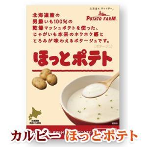 お菓子 ポイント消化 北海道限定ほっとポテト 道産馬鈴薯100%使用 北海道 お土産 母の日 2019|hokkaidogb