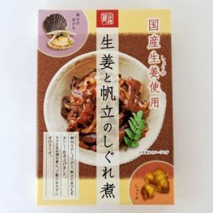 お中元 2020 お土産 生姜と帆立のしぐれ煮 北海道 ギフト hokkaidogb