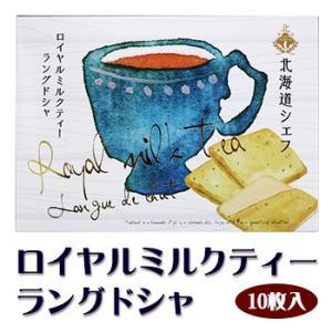 母の日 2021 お土産  お菓子 北海道シェフ ロイヤルミルクティーラングドシャ 北海道 ギフト お土産通販北海道ギフトバザール