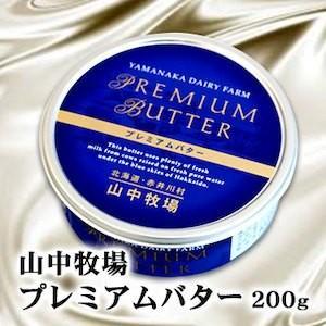 ポイント消化  山中牧場 プレミアムバター 青缶 北海道 お土産|hokkaidogb