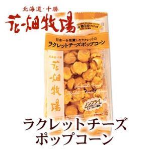 ≪花畑牧場≫ラクレットチーズポップコーン ( 北海道 お土産 )|hokkaidogb