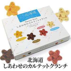 母の日 2021 お土産  お菓子 チョコレート 北海道しあわせのカルテットクランチ 北海道 ギフト お土産通販北海道ギフトバザール