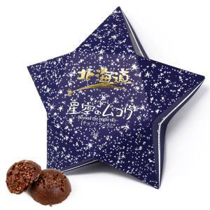 お菓子 ポイント消化 星空のムコウ チョコクランチ 8個入 お菓子 スイーツ 北海道 お土産|hokkaidogb