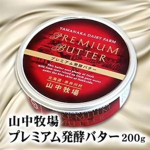 ポイント消化  山中牧場 プレミアム発酵バター 赤缶 北海道 お土産|hokkaidogb