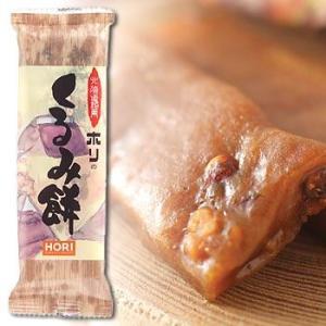 ハロウィン お菓子 ポイント消化 くるみ餅 ホリ HORI お菓子 スイーツ 北海道 お土産|hokkaidogb