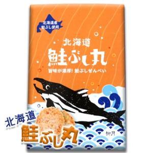 お中元 2020 お土産 お菓子  北海道 鮭ぶし丸 お菓子 スイーツ 北海道 ギフト|hokkaidogb