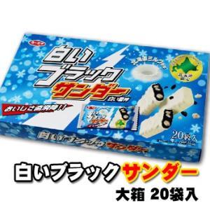 北海道産ミルクと甜菜(てんさい)糖を使用したホワイトチョコレートでコーティングしました。 あの「ブラ...