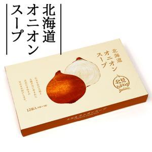 クリスマス 2019 ポイント消化 オニオンスープ 北海道 お土産|hokkaidogb