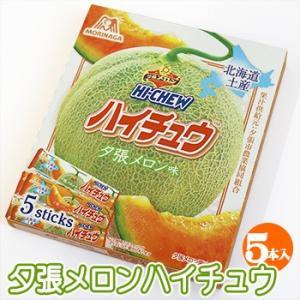 北海道限定夕張メロンハイチュウ5本入 ( 北海道 お土産 )...