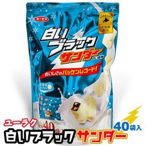 北海道☆限定 白いブラックサンダー ビッグシェアパック48個入り!! 義理チョコにもおススメ!!  ...