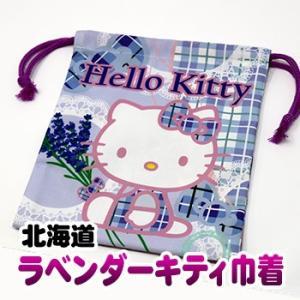 かわいいキティちゃんのラベンダーチェック姿が描かれた巾着です。  プレゼント ギフト プチギフト わ...