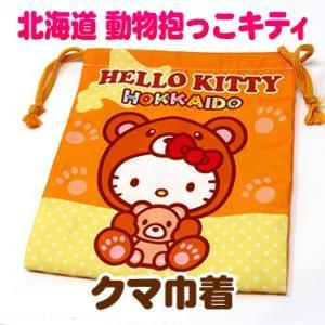 かわいいキティちゃんのクマ姿が描かれた巾着です。  プレゼント ギフト プチギフト わけあり 訳あり...