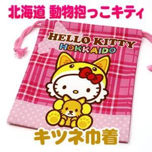 かわいいキティちゃんのキツネ姿が描かれた巾着です。  プレゼント ギフト プチギフト わけあり 訳あ...