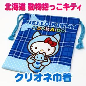 かわいいキティちゃんのクリオネ姿が描かれた巾着です。  プレゼント ギフト プチギフト わけあり 訳...