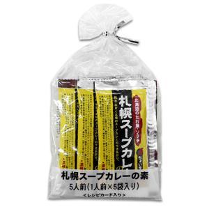 父の日 2019 ポイント消化 札幌スープカレーの素 5袋入り 北海道 お土産|hokkaidogb