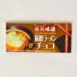 お菓子 ポイント消化 旭川味源味噌ラーメンチョコ お菓子 スイーツ 北海道 お土産|hokkaidogb