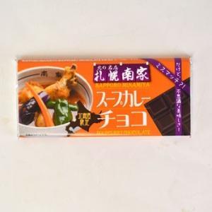 ミスマッチ?だけど不思議な美味しさ!名前もインパクト大です! 札幌の有名なスープカレーのお店「南家」...