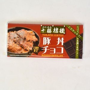 お菓子 ポイント消化 十勝桔梗豚丼チョコ お菓子 スイーツ 北海道 お土産|hokkaidogb