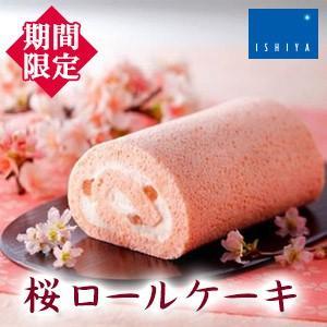石屋製菓 桜(さくら) ロールケーキ (北海道お土産人気商品) (最短3/3以降お届け)|hokkaidogb