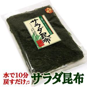 サラダ昆布(組合せ自由)(3個で送料無料) ( 北海道 お土産 )|hokkaidogb