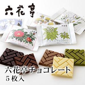 5種類の味が楽しめる、まくら木デザインのチョコレートです。  プレゼント ギフト プチギフト わけあ...
