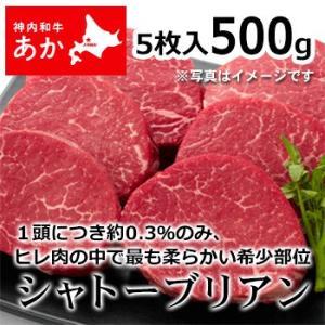 クリスマス 神内和牛あか ステーキ シャトーブリアン 5枚入り 500g 送料無料 工場直送|hokkaidogb