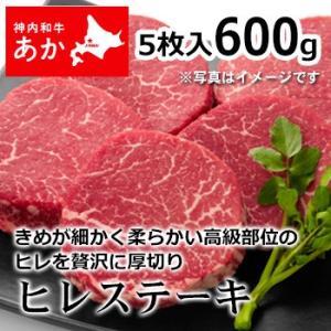 クリスマス 神内和牛あか ステーキ ヒレステーキ 5枚入り 600g 送料無料 工場直送|hokkaidogb