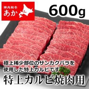 クリスマス 神内和牛あか 焼き肉 特上カルビ焼肉用 600g 送料無料 工場直送|hokkaidogb