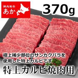 クリスマス 神内和牛あか 焼き肉 特上カルビ焼肉用 370g 送料無料 工場直送|hokkaidogb
