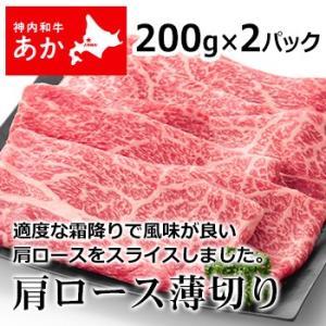 クリスマス 神内和牛あか すき焼き 焼き肉 肩ロース薄切り 200g × 2パック 送料無料 工場直送|hokkaidogb