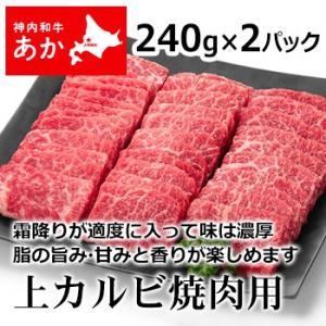 クリスマス 神内和牛あか 焼き肉 上カルビ焼肉用 240g × 2パック 送料無料 工場直送|hokkaidogb