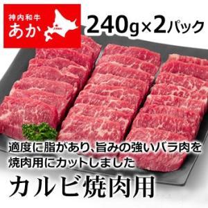クリスマス 神内和牛あか 焼き肉 カルビ焼肉用 240g × 2パック 送料無料 工場直送|hokkaidogb
