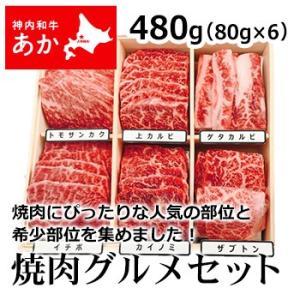 クリスマス 神内和牛あか 焼き肉 焼肉グルメセット 480g 送料無料 工場直送|hokkaidogb