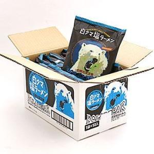 ラーメン ご当地ラーメン 白クマ塩ラーメン 10袋セット 北海道 お土産|hokkaidogb