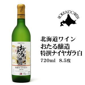クリスマス 2019 おたる特撰ナイヤガラ醸造(白) 北海道 お土産|hokkaidogb