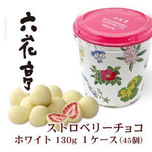 六花亭 フリーズドライの完熟苺をホワイトチョコレートで包みました。 甘さの中にさわやかな酸味がおいし...