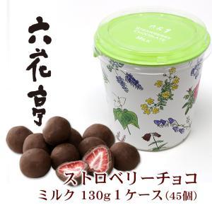 六花亭 フリーズドライの完熟苺をミルクチョコレートで包みました。 カカオの風味にさわやかな酸味がおい...