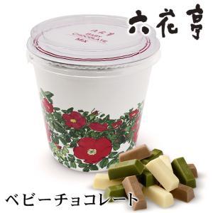 六花亭 お手軽なひと口サイズのチョコレート。 ホワイト・モカホワイト・ミルク・抹茶の4種類が入ってい...