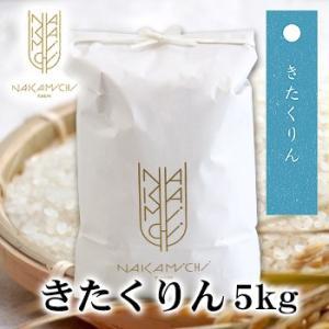 ハロウィン 30年度産 北海道米きたくりん 5kg 北海道 お土産|hokkaidogb