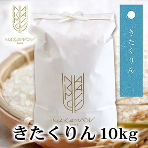 ハロウィン 30年度産 北海道米きたくりん 10kg 北海道 お土産|hokkaidogb